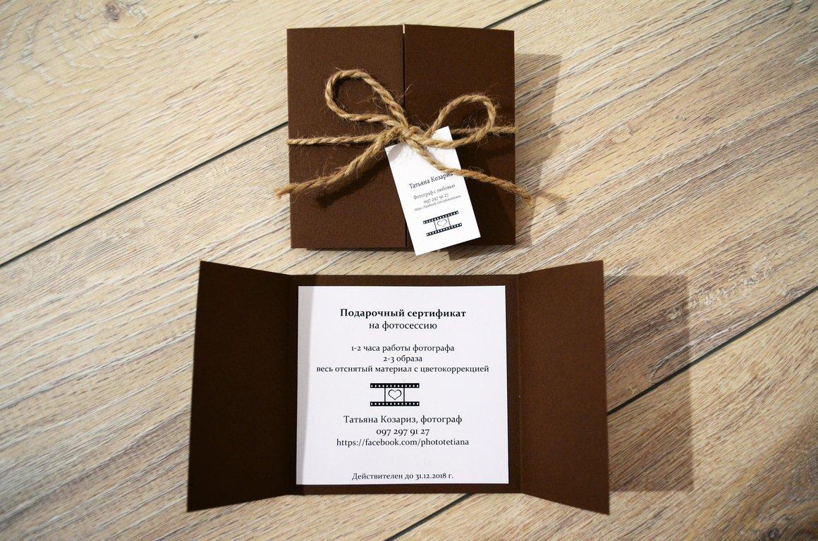 Подарочный сертификат открыткой пример, музыкальная открытка