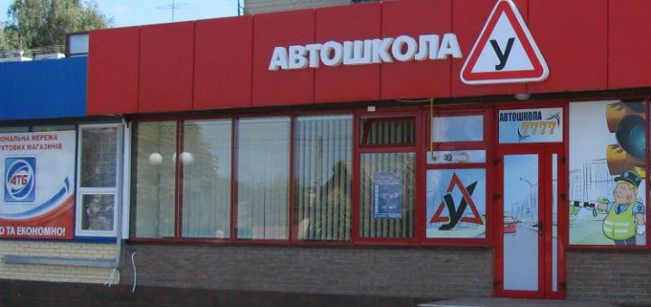 Avtoshkola1-750x478