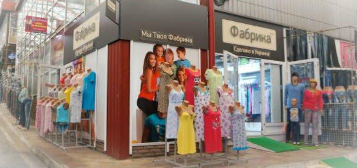 Мелитопольский трикотаж интернет магазин где можно купить подарочный пакет в москве