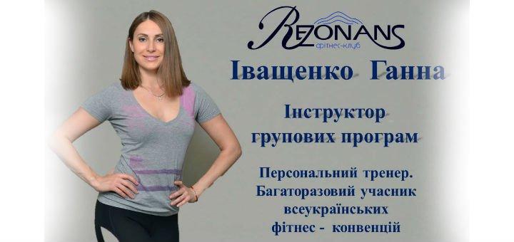 Иващенко_Аня-1