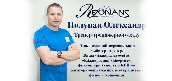 Полупан_Александр_