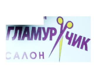 Glamurchik