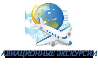 320x_Авиационные_экскурсии