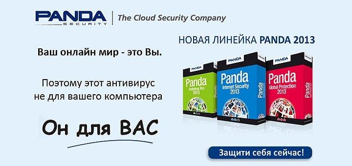 Облачные антивирусы Panda Security для надёжной защиты компьютера на 2 или 3 года!