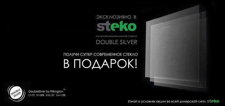 Покупай энергосберегающие ekо окна STEKO по цене обычных!