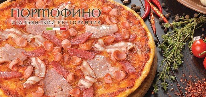 Романтика по-итальянски! Скидка на все блюда и пиццу в итальянском ресторане «Портофино»!