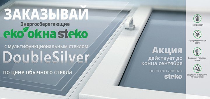 Скидка 20% на мультифункциональный энергосберегающий стеклопакет DoubleSilver!
