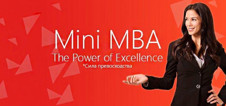 Профессиональные программы Mini MBA от британской бизнес школы ММЮ (г. Эдинбург)!