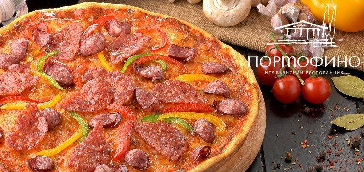 Доставка за полцены! Скидка на все блюда и пиццу с доставкой или на вынос в итальянском ресторане «Портофино»!