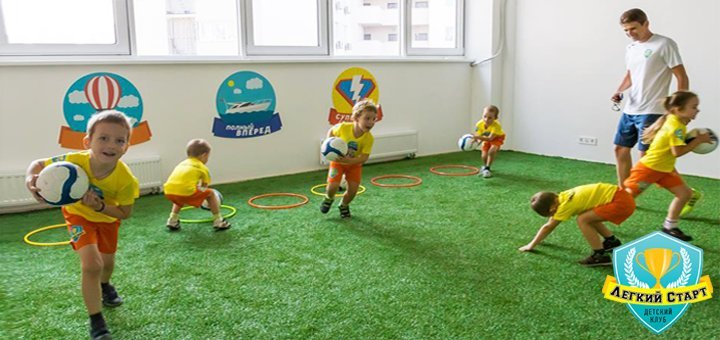 Первые 3 тренировки в детском спортклубе «Легкий Старт» в ТРЦ Dream Town и возле м. Позняки за 190 грн. вместо 490 грн.!