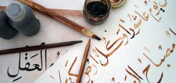 """Изучение арабского языка в центре изучения языков """"Salam""""!"""