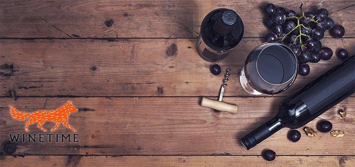 Знижка 15% на обраний асортимент європейських вин «Незвідана Європа»!