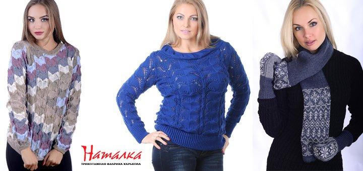 При покупке одежды от 2000 грн - 300 грн в подарок в интернет-магазине «Наталка»