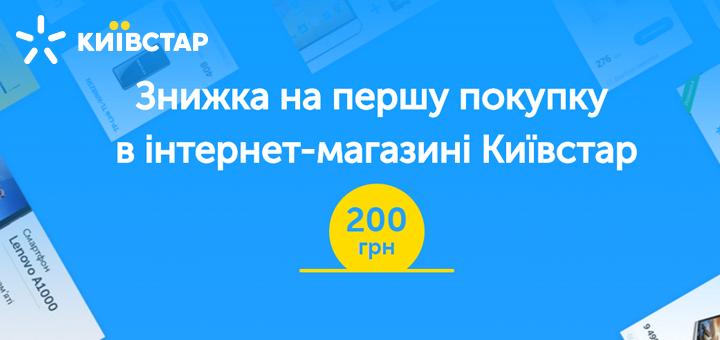 Знижка 200 грн на першу покупку в інтернет-магазині «Київстар»
