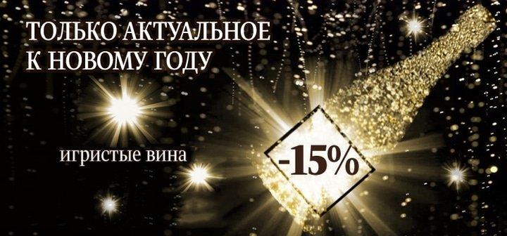 Акция на вино! Скидка 15% на игристые в интернет-магазине WINETIME!