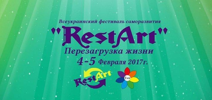 Билеты на всеукраинский фестиваль саморазвития «RestArt»