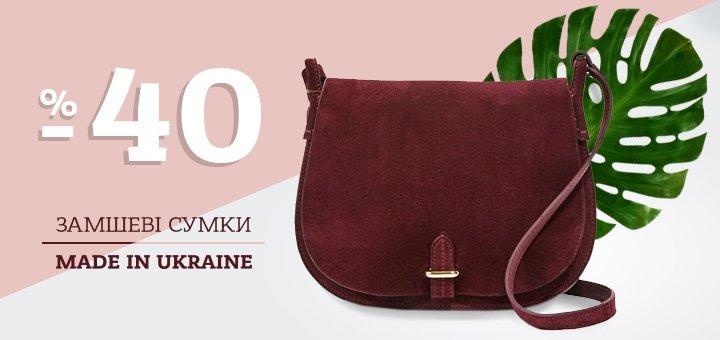 Знижка до 40% на сумки з натуральної замші в інтернет-магазині «Рідна сумка»