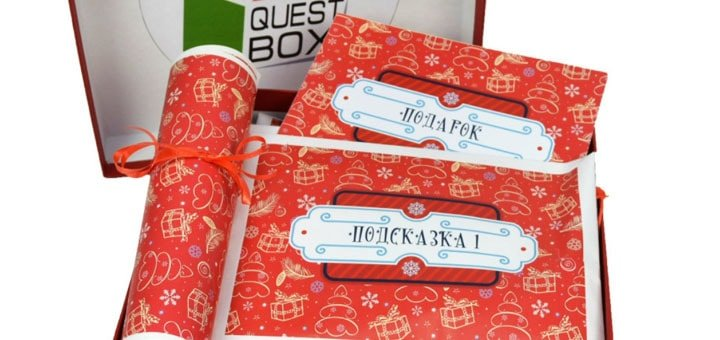 Quest Box подарок для вашего ребенка от «Quest Guest House»