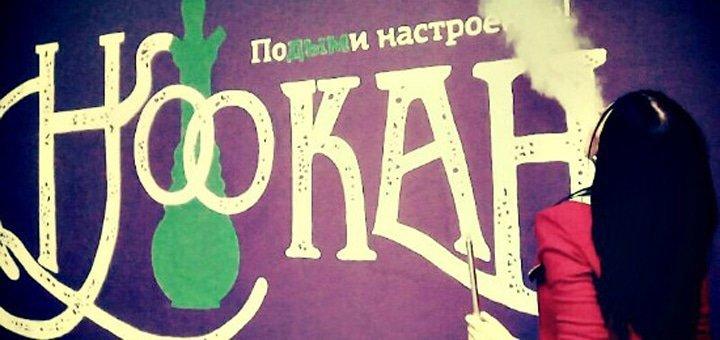 Скидка 50% на все кальяны и чай в лучшей кальянной «VK Hookah»