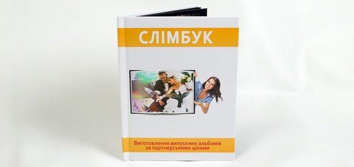 Печать фотокниги SlimBook на фотобумаге в студии «Фотокнига+»