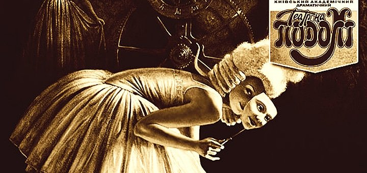 Театр — высшая инстанция для решения жизненных вопросов! Культурный вечер для неискушенных в Театре на Подоле или КХАТ!