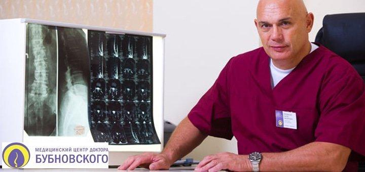 Первичная консультация врача + проведение уникального 4D исследования на аппарате DIERS + 1 лечебное занятие в клинике!