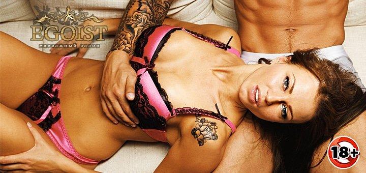 Лучшие эротические массажи в массажном салоне Egoist! Сауна, душ с массажисткой, эротический танец и другое от 380 грн.!