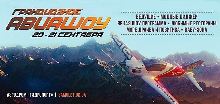 Авиа сенсация в Украине! 2 билета по цене одного на Чемпионат Украины по самолетному спорту 2014!