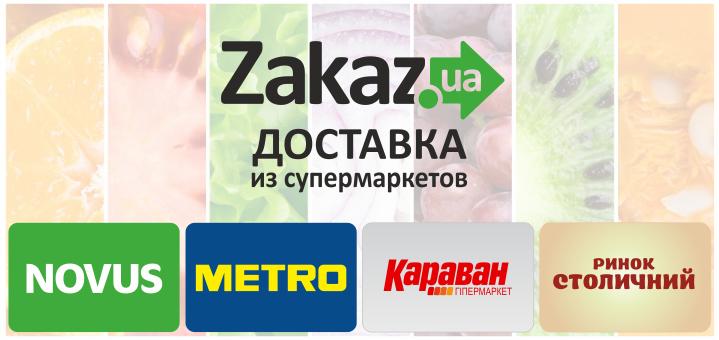 Покупки, не выходя из дома! Скидка 20 грн. на доставку продуктов от сервиса Zakaz.ua!