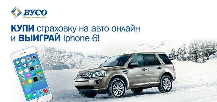 Беспрецедентная акция! Заказывай страховку онлайн и выигрывай IPhone 6!