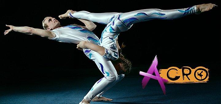 Красота и грация акробатики! 1, 4, 8, 16 или 20 занятий по 5 направлениям в школе акробатики «Acro»!