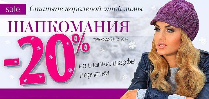 Шапкомания! :) Скидка 20% на модные шапки, шарфы и перчатки от интернет-магазина «Astratex»!