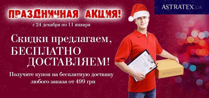Бесплатная доставка на сумму заказа от 499 грн. в интернет-магазине нижнего белья №1 «Astratex»!