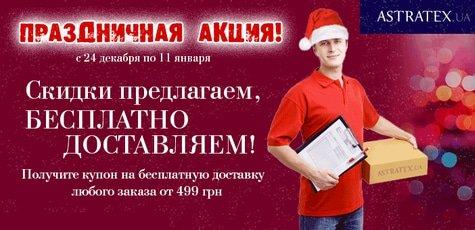 23-12_2014_dostavka