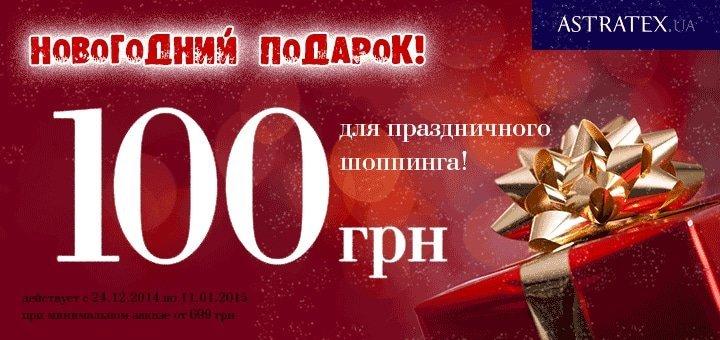 Новогодний подарок для праздничного шоппинга! Действует для любого заказа от 699 грн. с 25.12 по 11.01.2015!