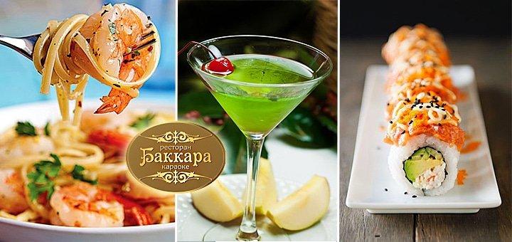 Вкус в совершенной форме! Скидка 50% на меню кухни, алкогольные коктейли, чай и кофе в ресторане-караоке «Баккара»!