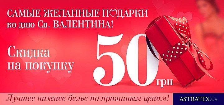 Лучшие подарки к Дню Св. Валентина! Дополнительная скидка 50 грн. для шопинга от магазина нижнего белья №1 «Astratex»!