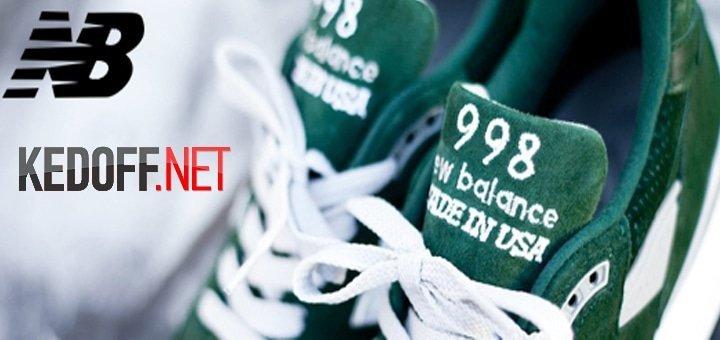 Скидка - 50% на спортивную обувь New Balance в интернет-магазине «Kedoff.net»!