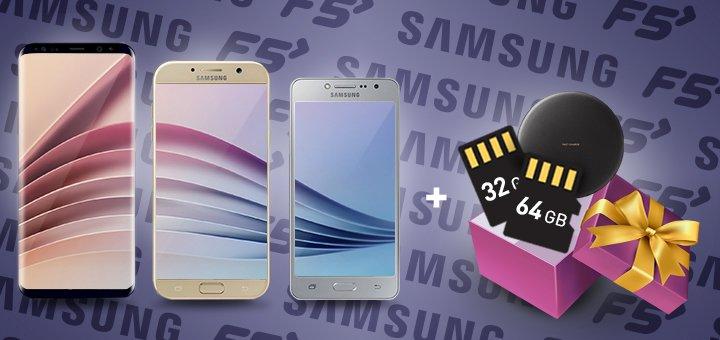 Подарки к мобильным устройствам Samsung в интернет-магазине «Техносеть F5»
