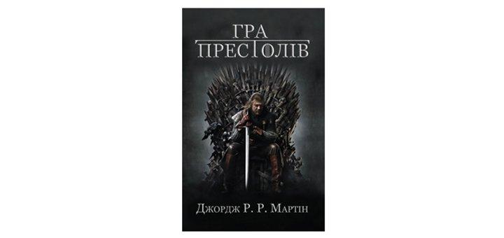 Знижка до 20% на книжки «Пісня льоду та полум'я» в інтернет-магазині «Yakaboo.ua»