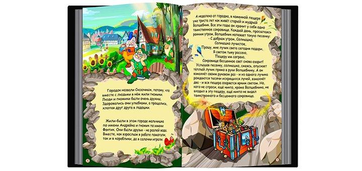 Скидка 50% на фото-книгу сказок про вашего ребенка от компании «FairyTales»