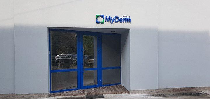 Медицинский аппаратный педикюр и лечение у врача-подолога в медицинском центре «MyDerm»