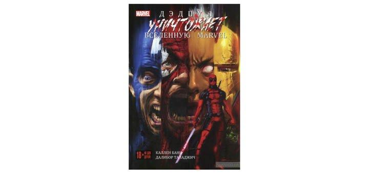 Скидка 20% на книги и комиксы издательства «Комильфо» в интернет-магазине «Yakaboo.ua»