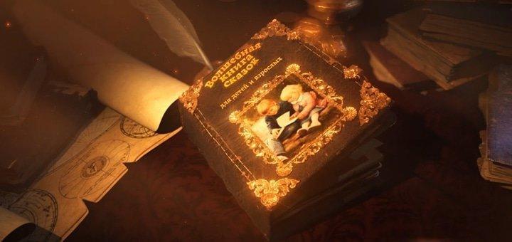 Именная видеосказка «Колобок» для детей от компании «Библиотека Сказок»