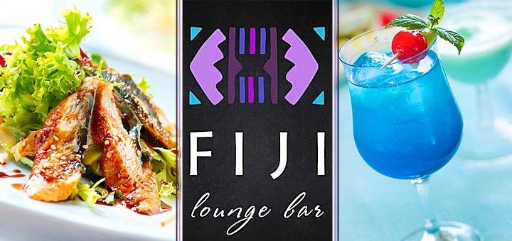 Скидка 40% на все меню кухни и 40% на бар в FIJI Lounge Bar!