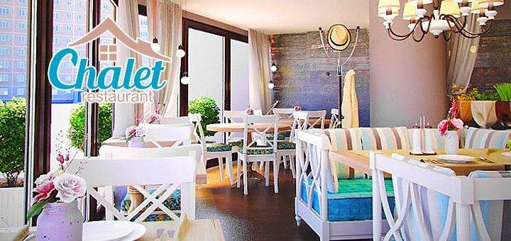 Скидка 40% на все меню кухни и 30% на бар в ресторане «Chalet»!