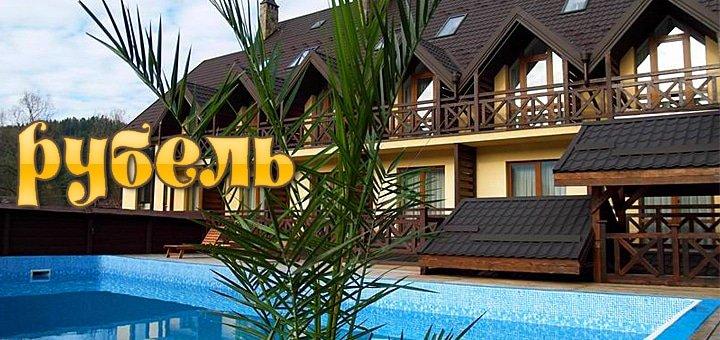Летний отпуск в Карпатах! 4, 5 или 8 дней отдыха в отельно-оздоровительном комплексе «Рубель»! От 1594 грн.!