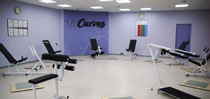 10 занятий фитнесом в любом из 161 фитнес-клубов сети «FitCurves» по всей Украине