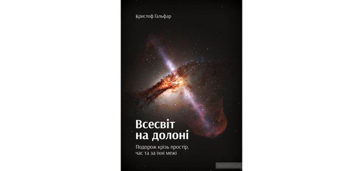 Скидка -60% на книги от Yakaboo Publishing