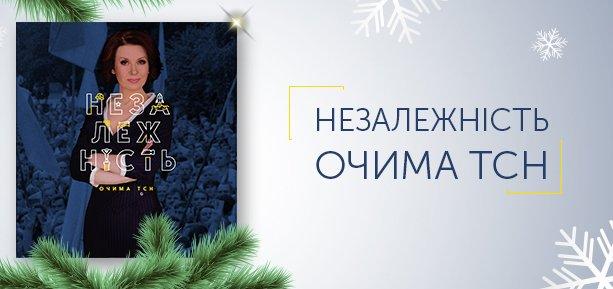 Знижка 33% на книжку «Незалежність очима ТСН»